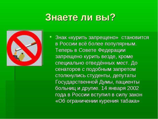 Знаете ли вы? Знак «курить запрещено» становится в России всё более популярны...