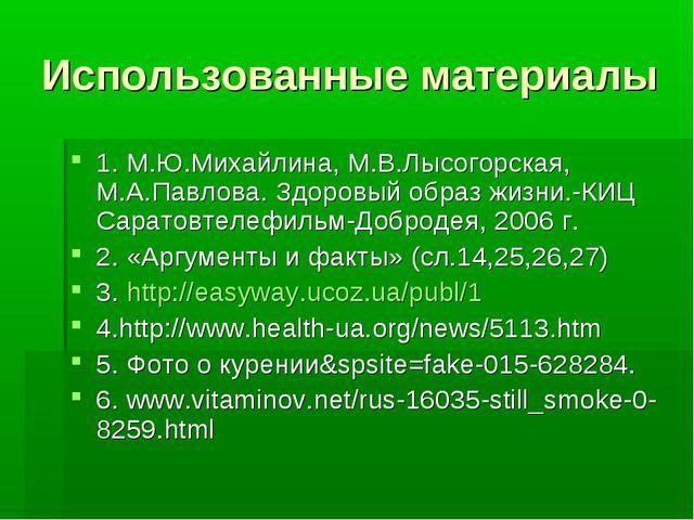 Использованные материалы 1. М.Ю.Михайлина, М.В.Лысогорская, М.А.Павлова. Здор...