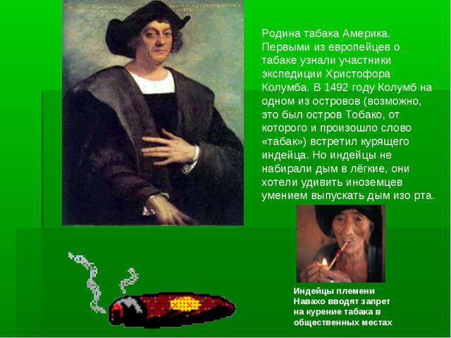 Родина табака Америка. Первыми из европейцев о табаке узнали участники экспед...