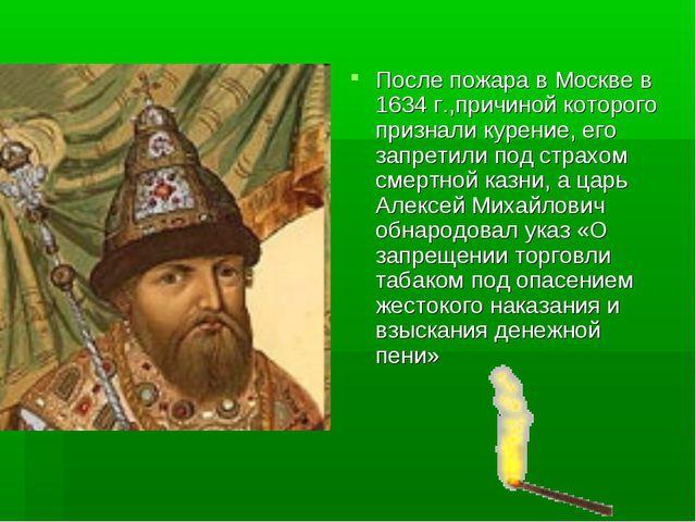 После пожара в Москве в 1634 г.,причиной которого признали курение, его запре...