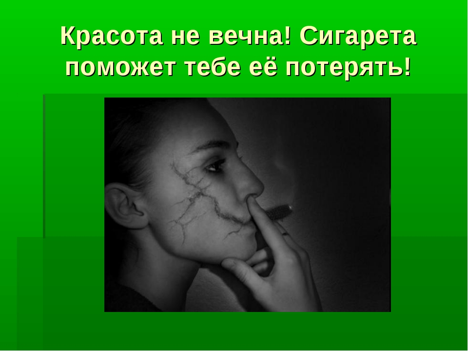 Красота не вечна! Сигарета поможет тебе её потерять!