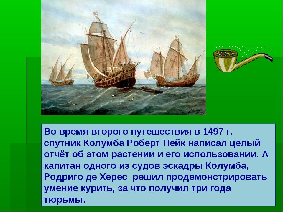 Во время второго путешествия в 1497 г. спутник Колумба Роберт Пейк написал це...