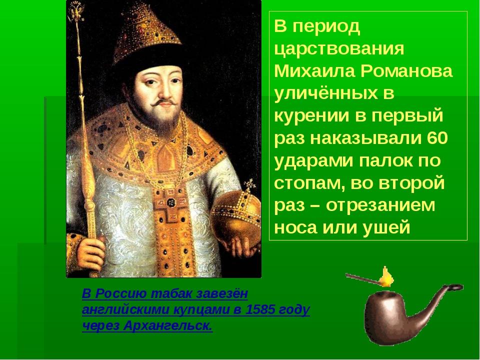 В период царствования Михаила Романова уличённых в курении в первый раз наказ...