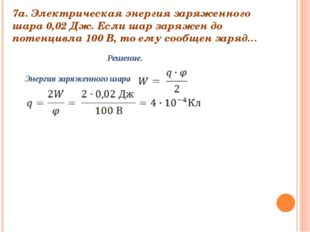 7а. Электрическая энергия заряженного шара 0,02 Дж. Если шар заряжен до потен