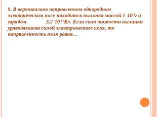 9. В вертикально направленном однородном электрическом поле находится пылинка