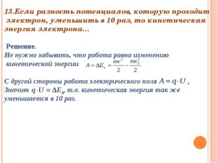 13.Если разность потенциалов, которую проходит электрон, уменьшить в 10 раз,
