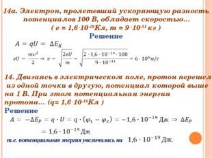 14а. Электрон, пролетевший ускоряющую разность потенциалов 100 В, обладает ск