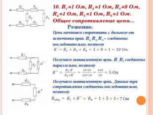 16. R1 =1 Ом, R2 =1 Ом, R3 =8 Ом, R4 =1 Ом, R5 =1 Ом, R6 =1 Ом. Общее сопроти