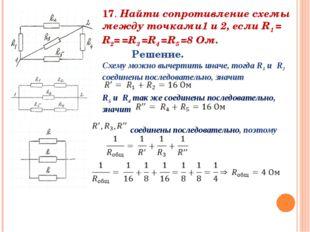 17. Найти сопротивление схемы между точками1 и 2, если R1 = R2= =R3 =R4 =R5 =