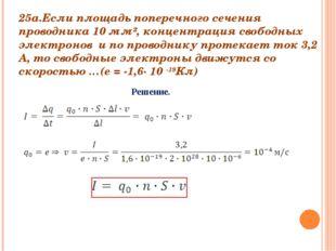 25а.Если площадь поперечного сечения проводника 10 мм², концентрация свободны