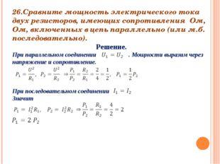 26.Сравните мощность электрического тока двух резисторов, имеющих сопротивлен