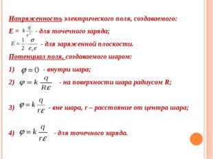 Напряженность электрического поля, создаваемого: Е = - для точечного заряда;