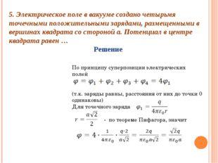 5. Электрическое поле в вакууме создано четырьмя точечными положительными зар