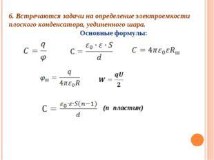 6. Встречаются задачи на определение электроемкости плоского конденсатора, уе