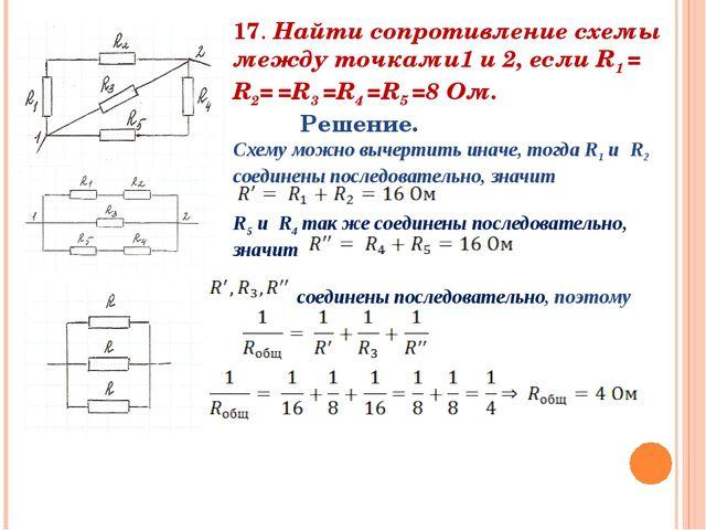 17. Найти сопротивление схемы между точками1 и 2, если R1 = R2= =R3 =R4 =R5 =...