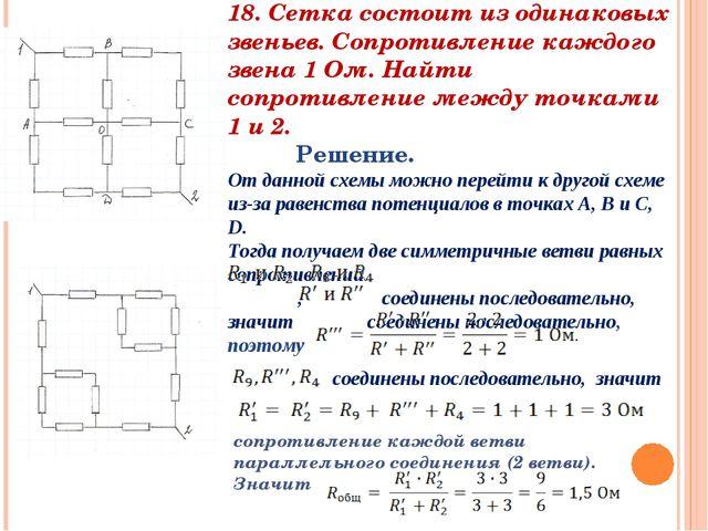 18. Сетка состоит из одинаковых звеньев. Сопротивление каждого звена 1 Ом. На...