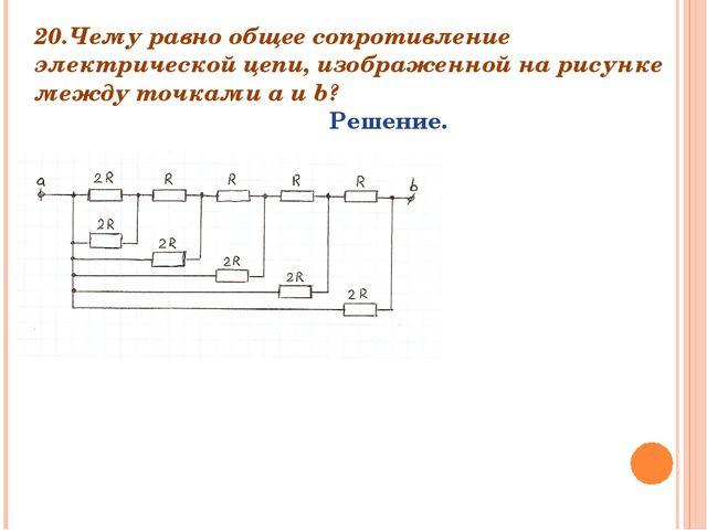 20.Чему равно общее сопротивление электрической цепи, изображенной на рисунке...