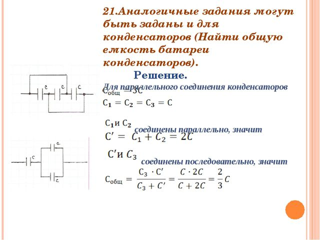 21.Аналогичные задания могут быть заданы и для конденсаторов (Найти общую емк...