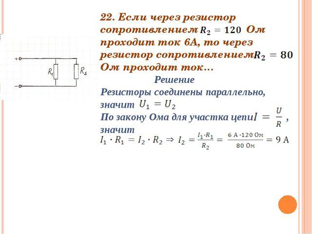 22. Если через резистор сопротивлением Ом проходит ток 6А, то через резистор...