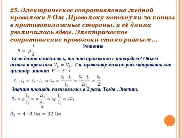 25. Электрическое сопротивление медной проволоки 8 Ом .Проволоку потянули за...