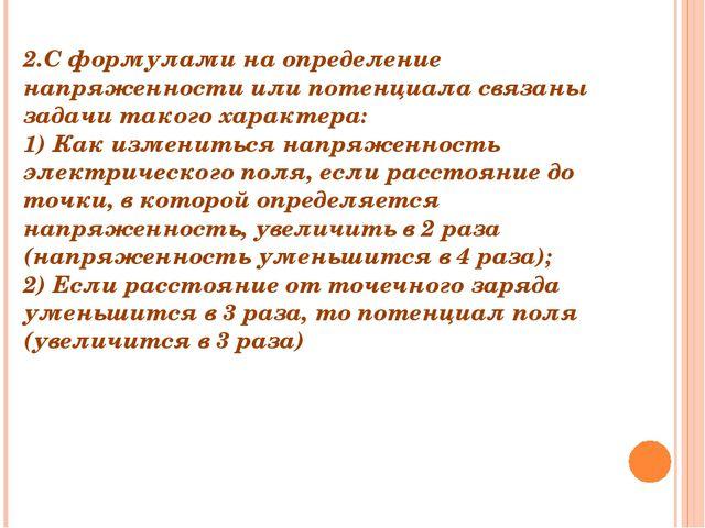 2.С формулами на определение напряженности или потенциала связаны задачи тако...