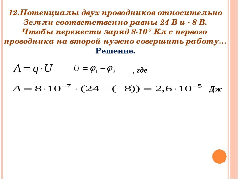12.Потенциалы двух проводников относительно Земли соответственно равны 24 В и...