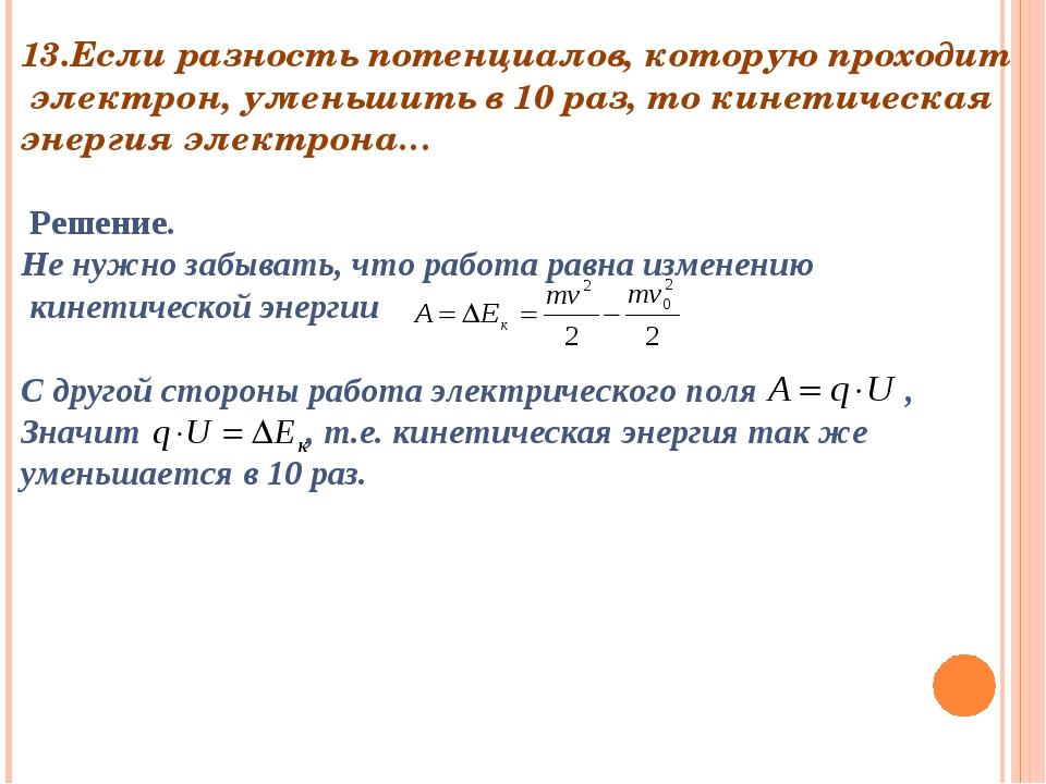 13.Если разность потенциалов, которую проходит электрон, уменьшить в 10 раз,...
