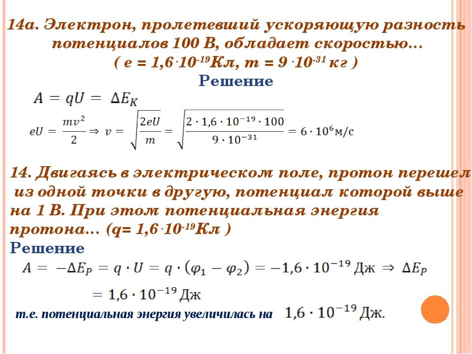 14а. Электрон, пролетевший ускоряющую разность потенциалов 100 В, обладает ск...
