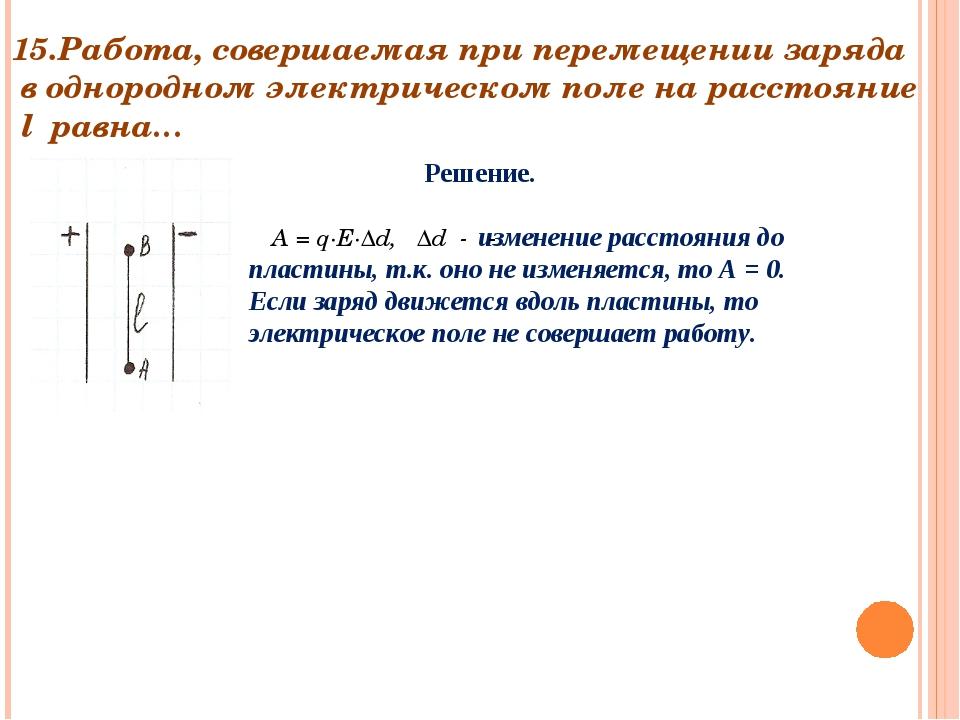 15.Работа, совершаемая при перемещении заряда в однородном электрическом поле...
