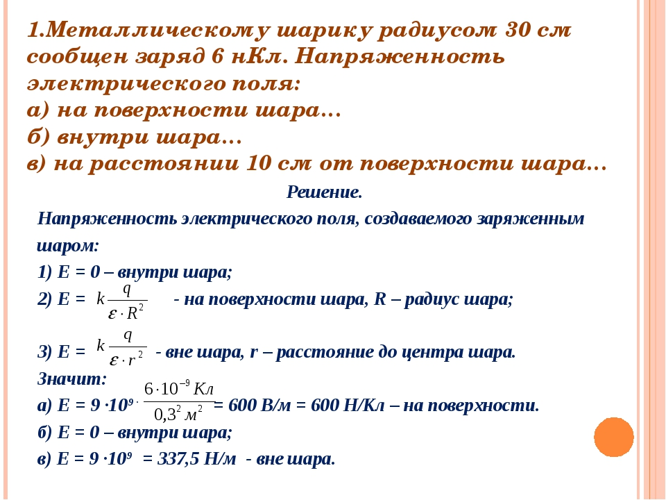 1.Металлическому шарику радиусом 30 см сообщен заряд 6 нКл. Напряженность эле...
