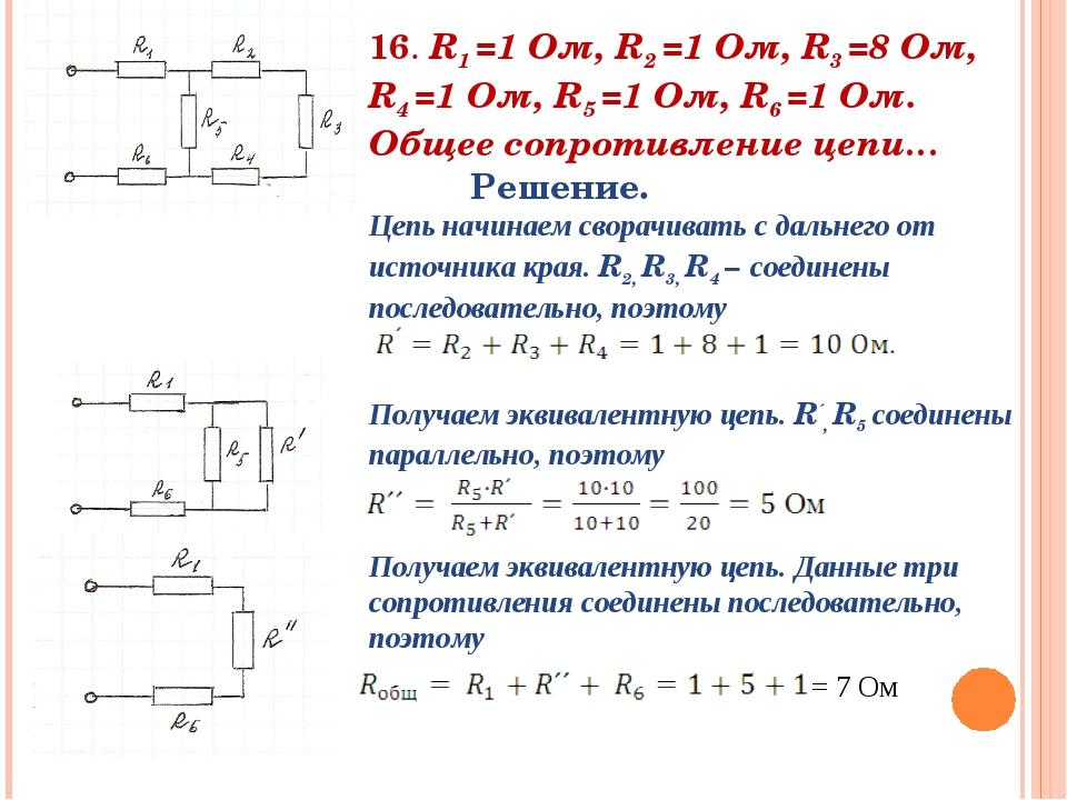 16. R1 =1 Ом, R2 =1 Ом, R3 =8 Ом, R4 =1 Ом, R5 =1 Ом, R6 =1 Ом. Общее сопроти...