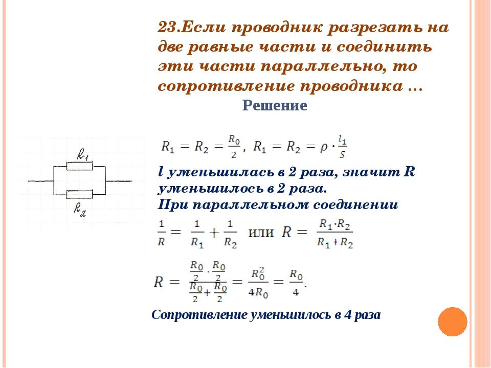 23.Если проводник разрезать на две равные части и соединить эти части паралле...