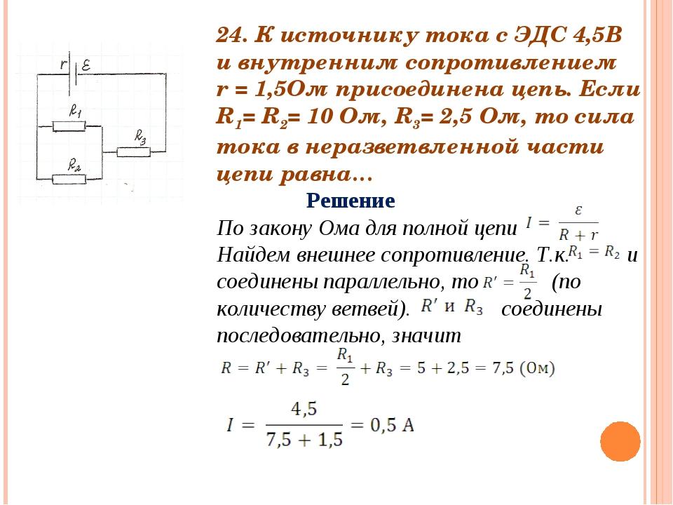 24. К источнику тока с ЭДС 4,5В и внутренним сопротивлением r = 1,5Ом присоед...