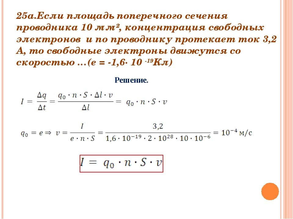 25а.Если площадь поперечного сечения проводника 10 мм², концентрация свободны...