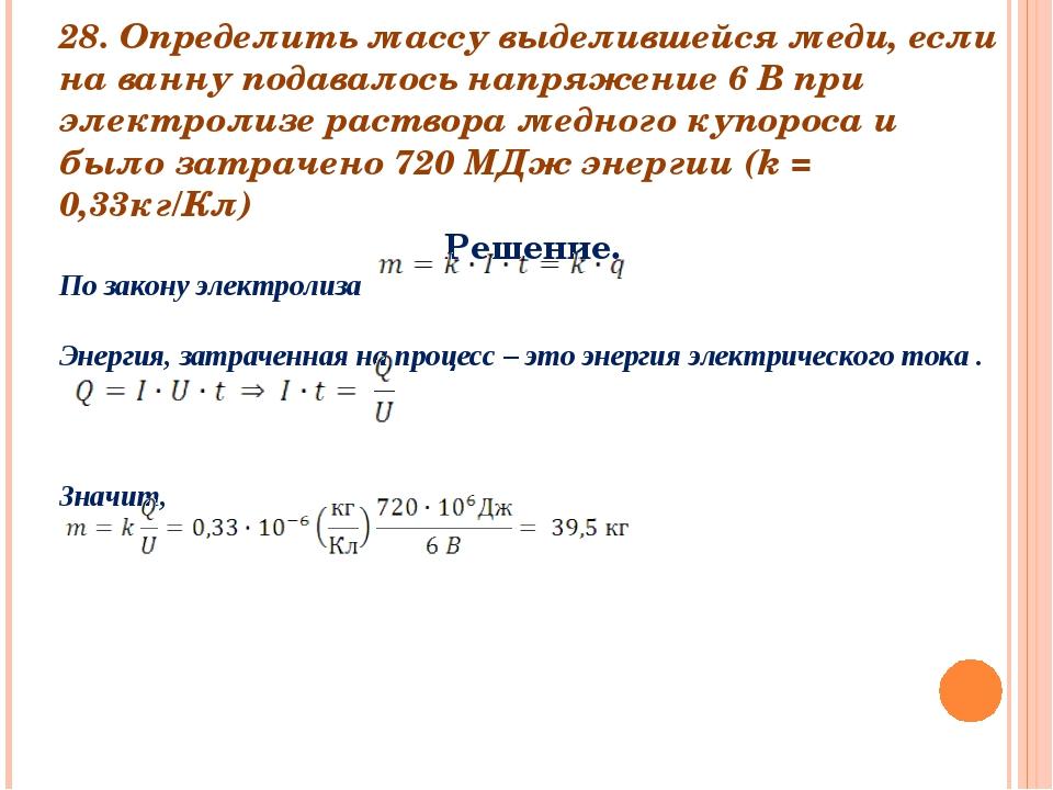 28. Определить массу выделившейся меди, если на ванну подавалось напряжение 6...