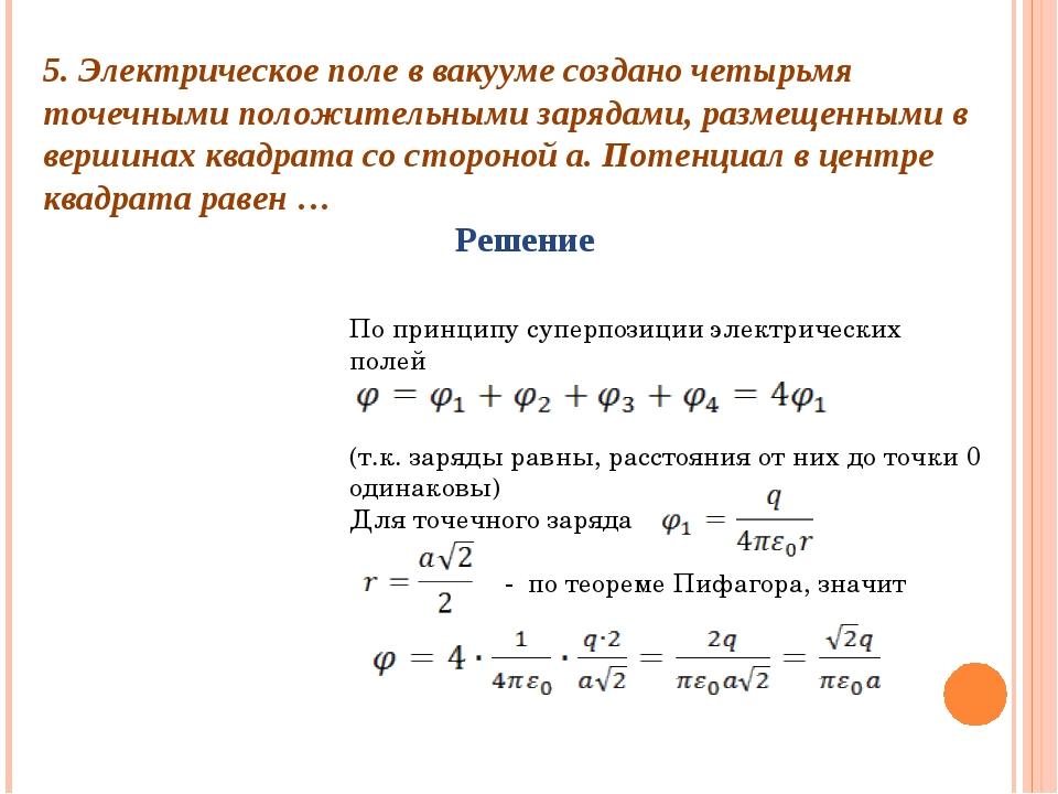 5. Электрическое поле в вакууме создано четырьмя точечными положительными зар...