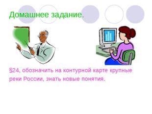 Домашнее задание. §24, обозначить на контурной карте крупные реки России, зна