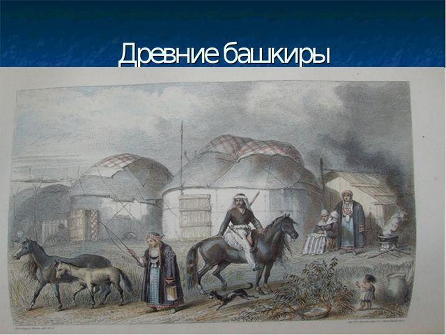 Древние башкиры