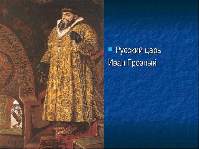 Русский царь Иван Грозный