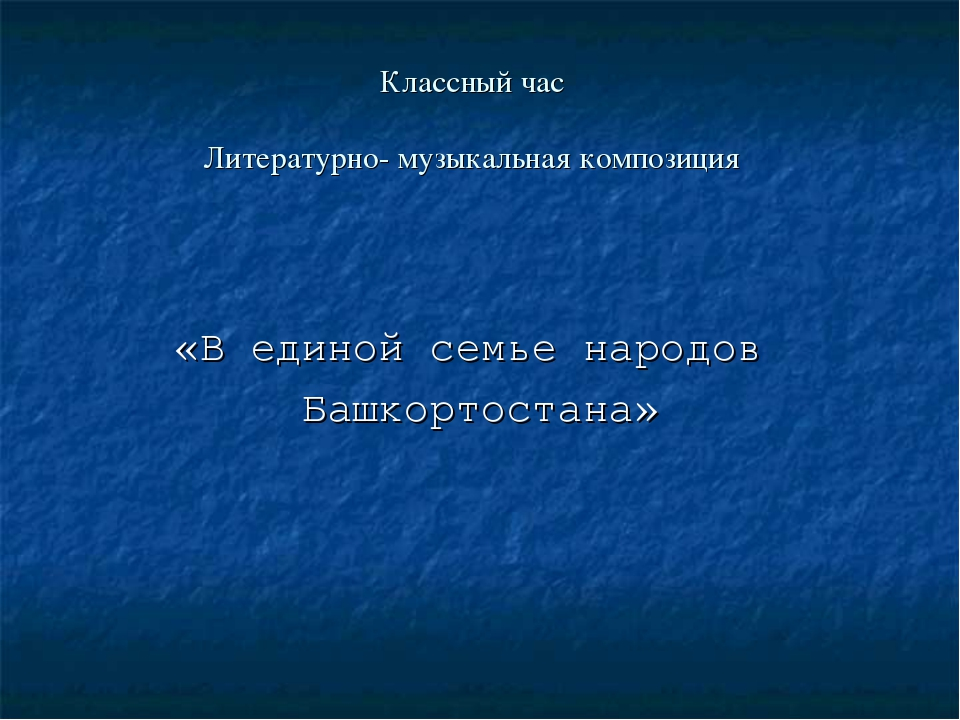 Классный час Литературно- музыкальная композиция «В единой семье народов Башк...