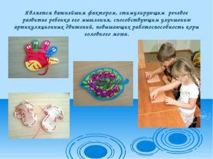 Является важнейшим фактором, стимулирующим речевое развитие ребенка его мышл