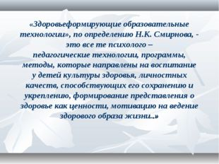«Здоровьеформирующие образовательные технологии»,поопределению Н.К. Смирно