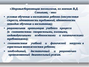 «Здоровьесберегающая технология,по мнению В.Д. Сонькина, - это: •условия