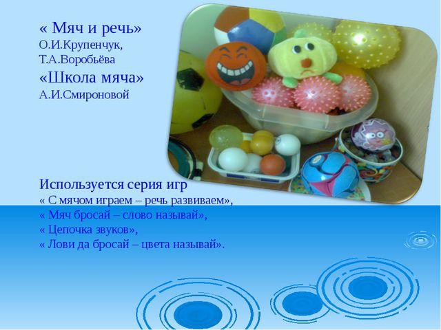 « Мяч и речь» О.И.Крупенчук, Т.А.Воробьёва «Школа мяча» А.И.Смироновой Испол...