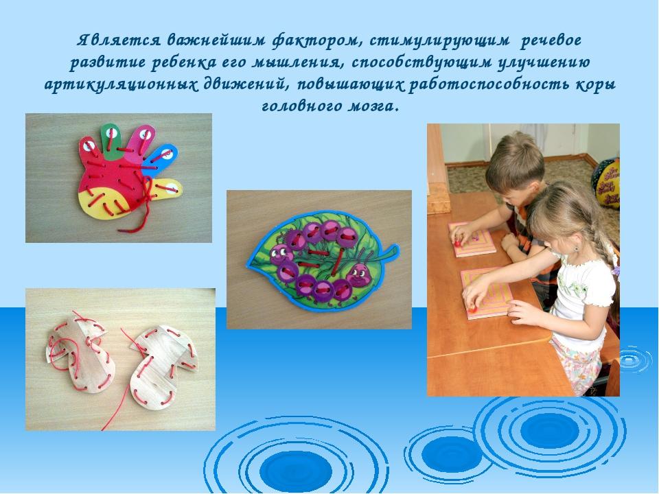 Является важнейшим фактором, стимулирующим речевое развитие ребенка его мышл...