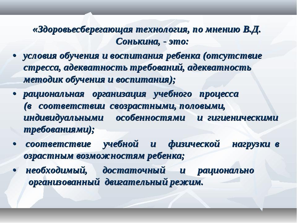 «Здоровьесберегающая технология,по мнению В.Д. Сонькина, - это: •условия...