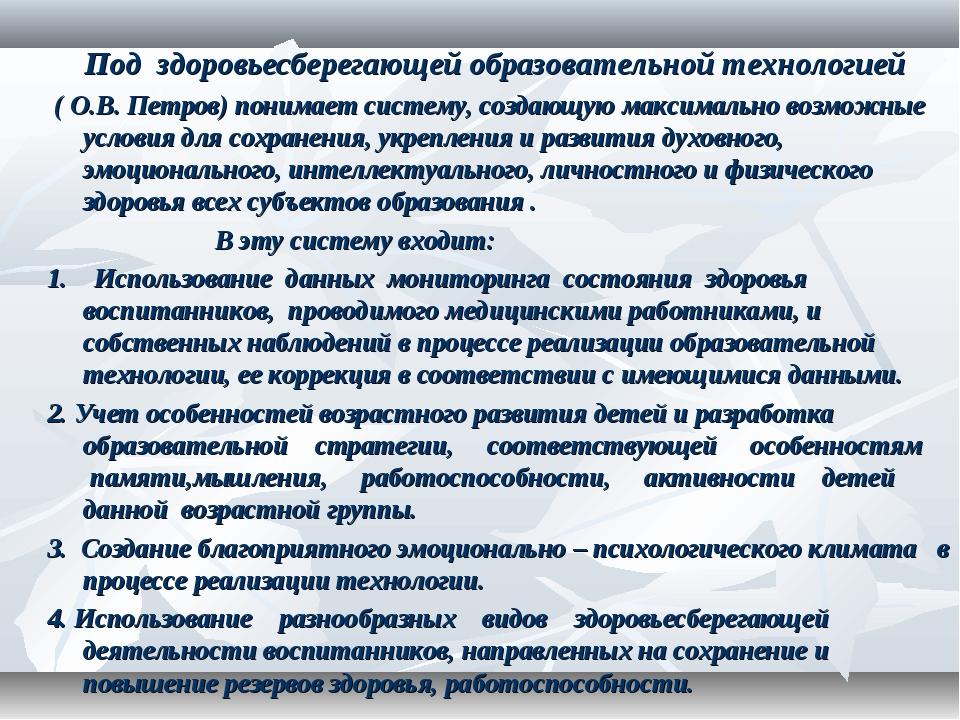 Под здоровьесберегающей образовательной технологией ( О.В. Петров)понимает с...