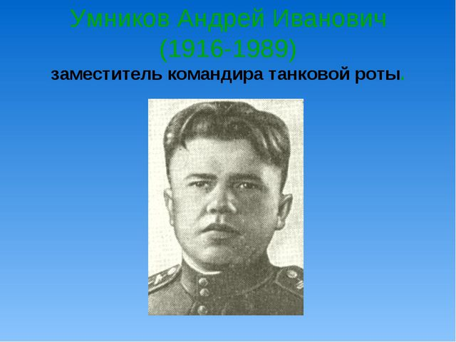 Умников Андрей Иванович (1916-1989) заместитель командира танковой роты.