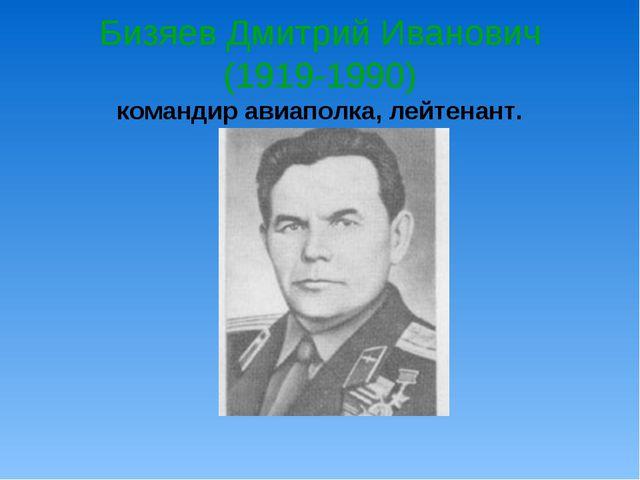 Бизяев Дмитрий Иванович (1919-1990) командир авиаполка, лейтенант.