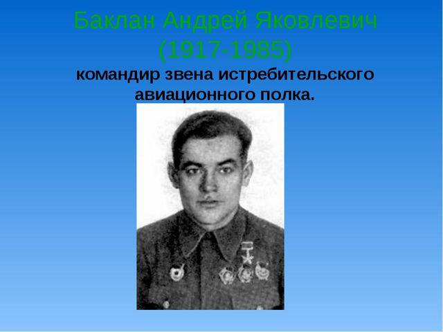 Баклан Андрей Яковлевич (1917-1985) командир звена истребительского авиационн...